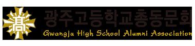 광주고등학교총동문회